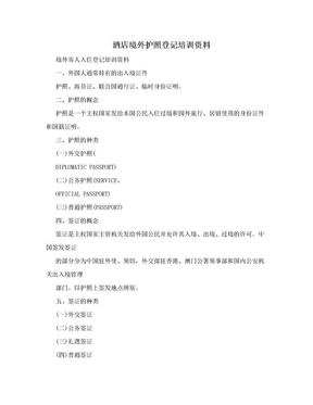 酒店境外护照登记培训资料.doc