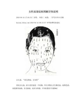 女性面部痣相图解详细说明.doc