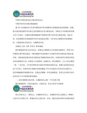 中职学生职业教育论文 职业教育论文.doc