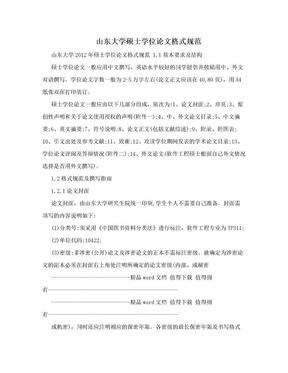 山东大学硕士学位论文格式规范.doc