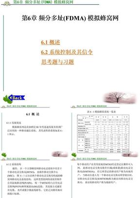 第6章 频分多址(FDMA) 模拟蜂窝网.ppt