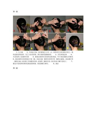 女人二十种扎头发的方法(图解).doc