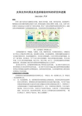 尹伊 10611054 太阳光热利用及其选择吸收材料的研究和进展.pdf