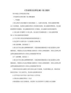 《学前教育法律法规》练习题库.doc
