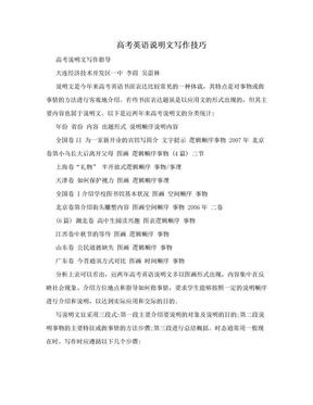 高考英语说明文写作技巧.doc