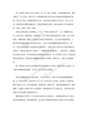 小王子作者的生平介绍.doc