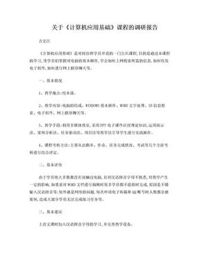 关于《计算机应用基础》课程调研报告.doc