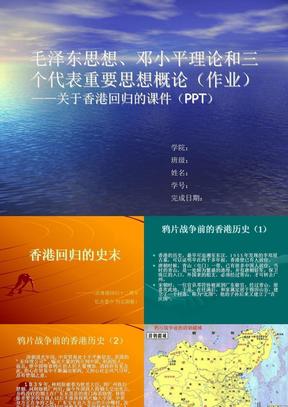 毛邓三课件——关于香港回归.ppt