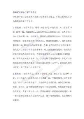 倪海厦医师治疗感冒的药方及风湿.doc