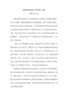 龙树菩萨说法界.doc