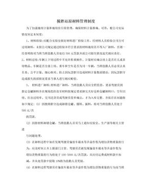 搅拌站原材料管理制度.doc