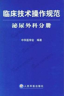 临床技术操作规范-泌尿外科分册.pdf