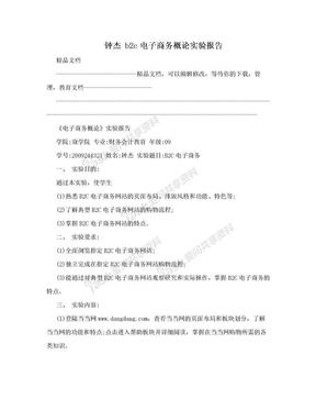 钟杰 b2c电子商务概论实验报告.doc