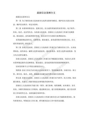 最新信访条例全文.doc
