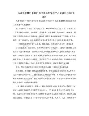 先进事迹材料单位内部审计工作先进个人事迹材料(完整版).doc