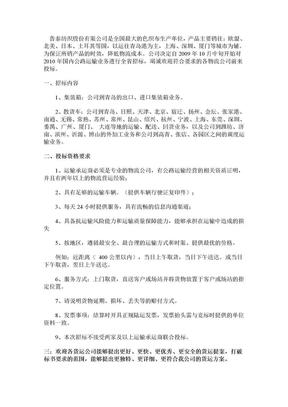 产品运输招标书.doc