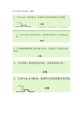 第八章堰流与闸孔出流判断题_水力学.doc