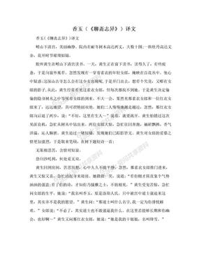 香玉(《聊斋志异》)译文.doc