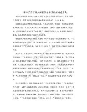 客户关系管理案例泰国东方饭店的成功宝典.doc