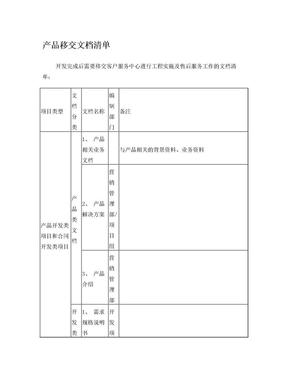 产品移交文档清单.doc