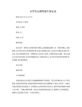 小学生心理咨询个案记录.doc