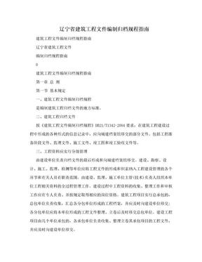 辽宁省建筑工程文件编制归档规程指南.doc
