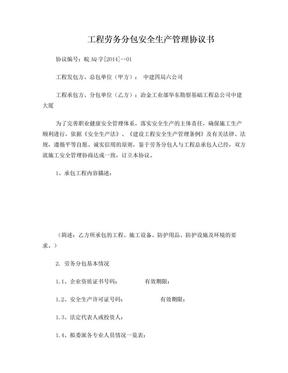 劳务分包安全生产管理协议.doc