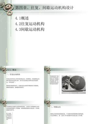 产品结构设计-章4.ppt