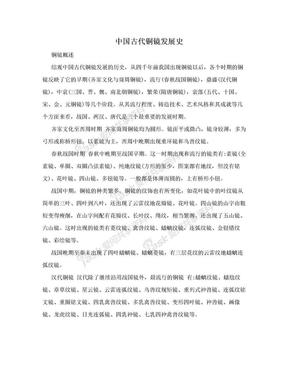 中国古代铜镜发展史.doc