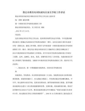保定市教育局刘恒副局长家长学校工作讲话.doc