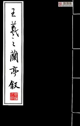王羲之《兰亭序》放大本.pdf