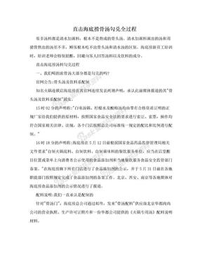直击海底捞骨汤勾兑全过程.doc