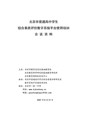 北京市普通高中学生综合素质评价指南(试行).doc