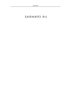 旅游地理学讲义.doc