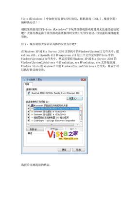 win7如何安装IPX协议.docx