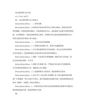 幼儿园学期工作计划.doc