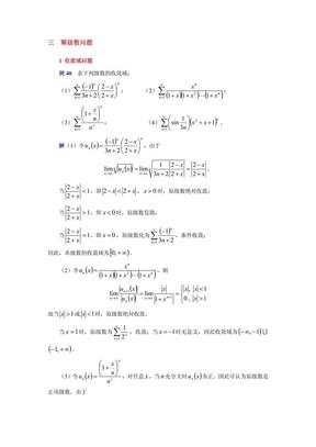《数学分析选讲》考研很有用的参考资料(共15章)第11章.pdf