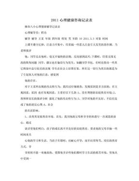 2011心理健康咨询记录表.doc