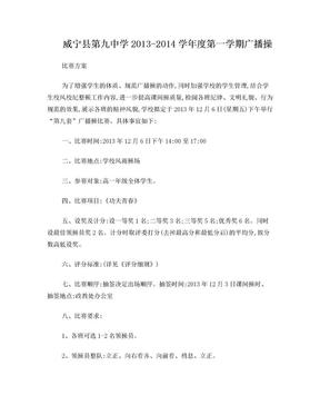 广播操比赛方案(详细).doc