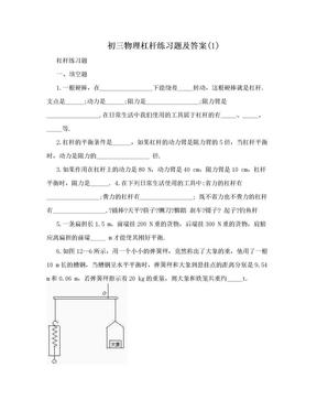 初三物理杠杆练习题及答案(1).doc