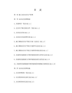 广东省安全技术资料统一用表.doc