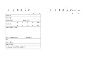 35动火证.doc