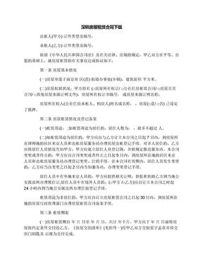 深圳房屋租赁合同下载.docx