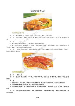 家庭实用菜谱(八).doc