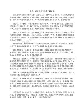 中学生感恩母亲节国旗下演讲稿.docx