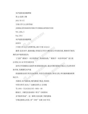 【word】 双声叠韵说问题辨疑.doc