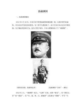 伪满洲国铸币.doc