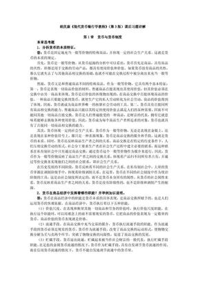胡庆康《现代货币银行学教程》(第3版)课后习题详解.pdf