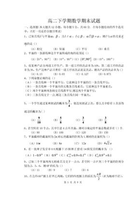 高二数学期末考试题.doc