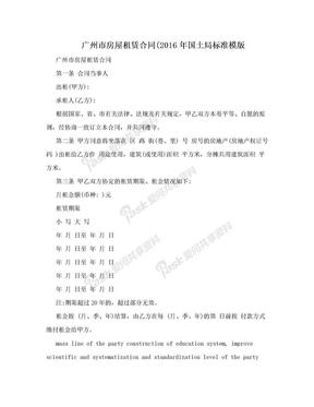 广州市房屋租赁合同(2016年国土局标准模版.doc